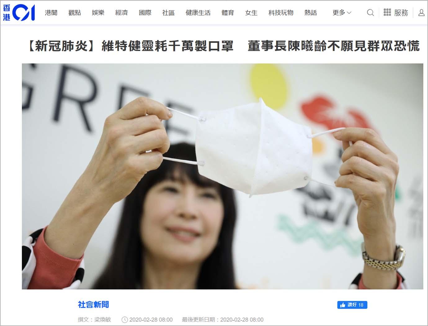 agnes-chan-coronavirus-mask-news