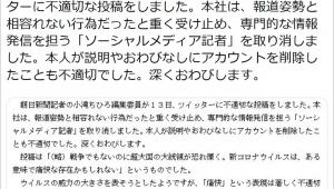 【炎上】朝日新聞記者の小滝ちひろ氏の「新型コロナウイルスは痛快」発言に朝日新聞が謝罪 / 記者権限を剥奪