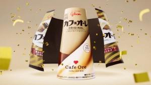 【無料速報】グリコのカフェオーレが実質タダで飲めるかもしれないぞ!? カフェオーレ全額お返しキャンペーン「マジ全額」