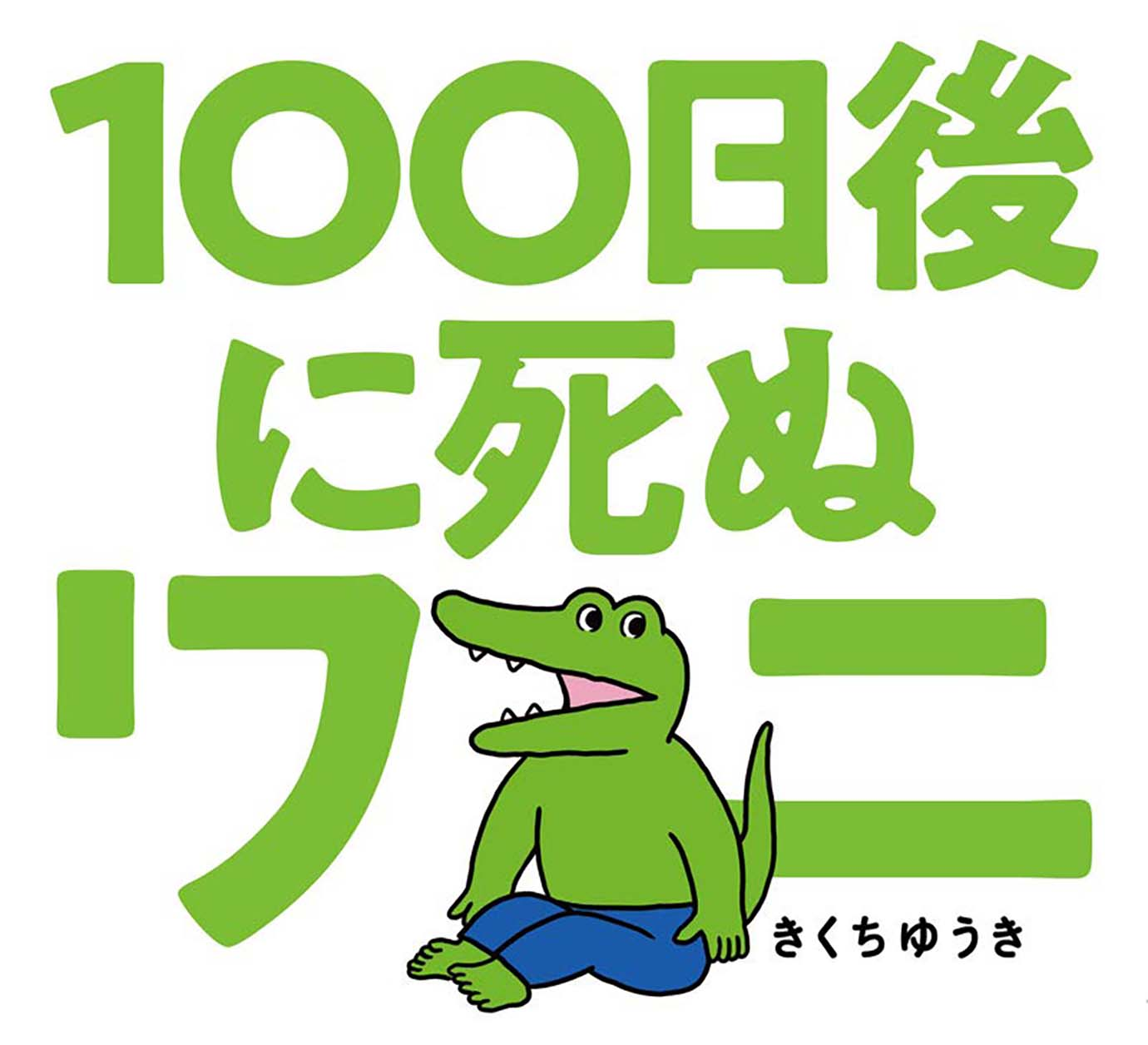 crocodile-dies-after-100-days