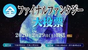 NHK BSの全ファイナルファンタジー大投票にファン歓喜 / 地上波NHKでの再放送を求める声