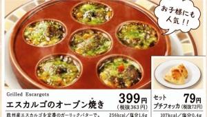 【話題】サイゼリヤのエスカルゴは生のままだから美味いのか! 事実なら食に対するこだわりを感じる
