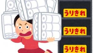 【新型コロナウイルス】元神奈川県教員が「トイレットペーパー買えなくなるのはデマではない」「買い占めてる人が賢い人」発言で炎上