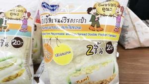 タイでランチパックっぽいけど微妙に違うランチパック見つけたのだがランチパックなのか?