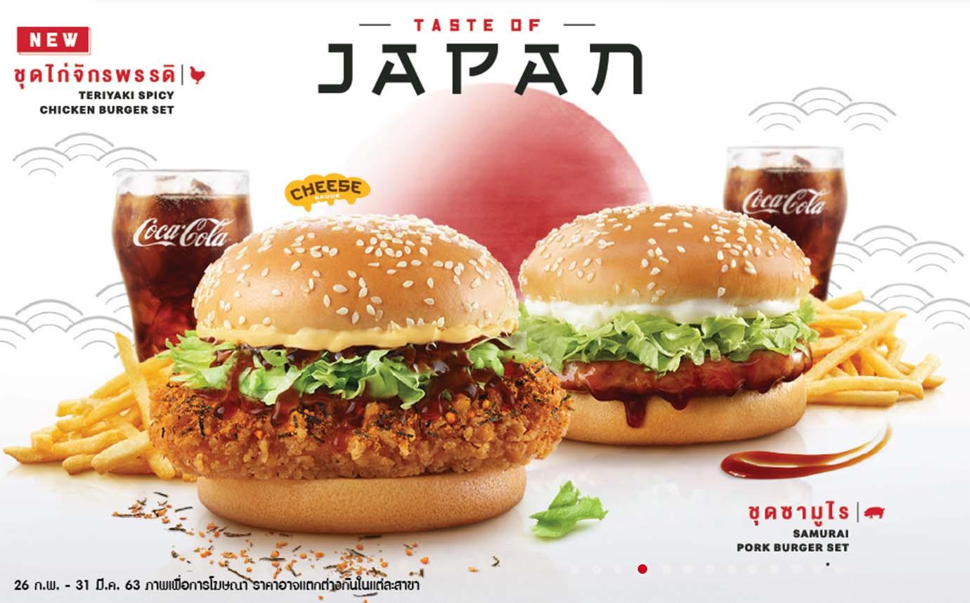 mcdnalds-thai-japan1