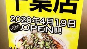 【朗報】ラーメン二郎 千葉店 オープン決定 / 2020年4月19日開店「初日は1日100食限定」