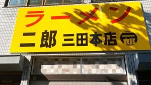 【緊急事態】ラーメン二郎三田本店が長期休業 / オヤジさんの新型コロナウイルス感染リスク回避のためか