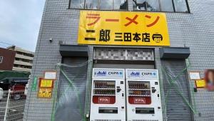 【話題】ラーメン二郎三田本店が改装工事中と判明 / 新型コロナ…