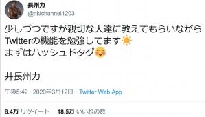 【話題】長州力さんがTwitterで初めてのハッシュタグ / シャープ「#」を「井」と間違えて投稿 / さらにハッシュドタグと誤記
