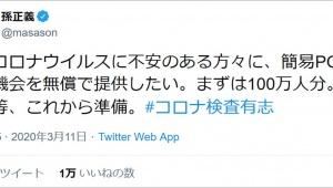 【炎上】孫正義氏が100万人分の新型コロナウイルスPCR検査発表 / 日本人ブチギレ激怒の大炎上「やめて」「大量死を引き起こす」