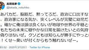 【緊急事態】髙田延彦がブチギレ激怒 / 新型コロナウイルス関連で我慢の限界か「クソどもは知らんが勝手にやっとけや!」