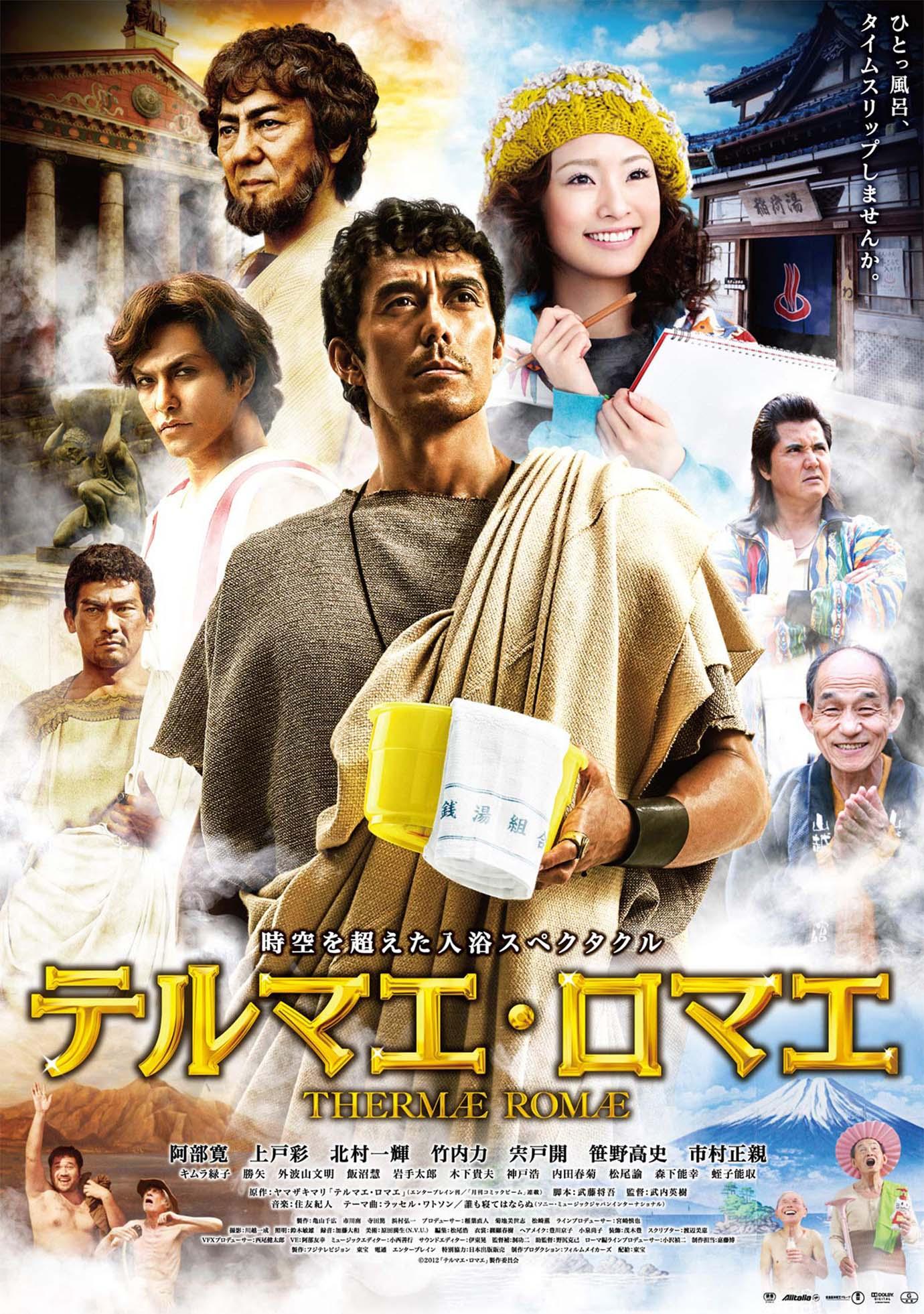 thermae-romae-abe-hiroshi-news1