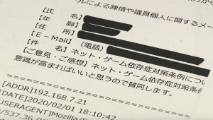 【炎上】香川県ゲーム条例で捏造工作か / 可決させるためパブリックコメント増産疑惑「同じコメント複数ある」「IPアドレス疑惑」