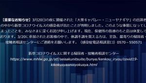 【炎上】宮藤官九郎が新型コロナウイルス感染 / 柳家睦ライブが感染源かもと猛烈バッシング「リスク高いのにライブ強行開催」