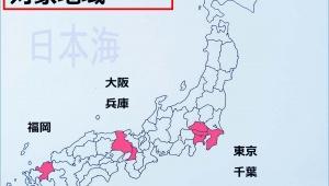 緊急事態宣言が発令され対象地域リストが確定 / 2020年4月8日から東京や大阪以外の都市も対象に
