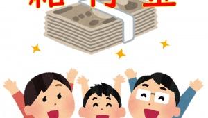 【話題】総務省が給付金10万円もらえる条件と「もらい方」を発表 / 新型コロナウイルスによる特別定額給付金
