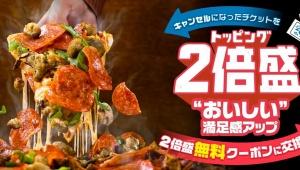 【朗報】トッピングが二倍盛り!ドミノ・ピザで憧れを実現するチャンス