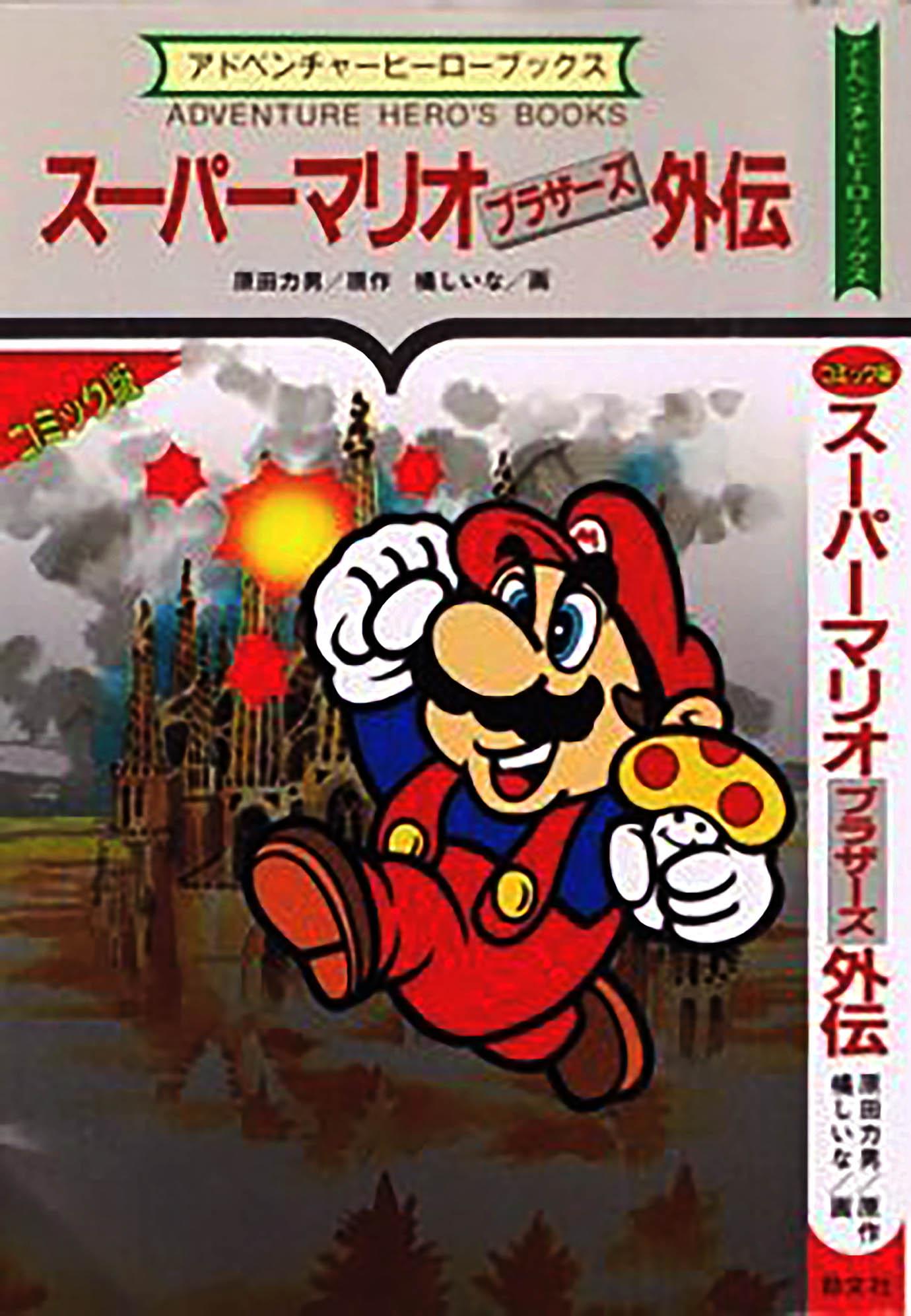 【悲報】任天堂「ピーチ姫は既婚者。結婚相手はマリオじゃない」