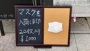 【話題】中華料理店がマスクを激安販売で歓喜 / 全国規模でマスク不足「ネットの高額ボッタクリなマスクに注意」