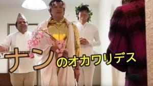 【衝撃】宗教勧誘おばちゃん撃退する動画が話題 / なぜか「ナンのオカワリいかがですか?」しか喋らないインド人参戦