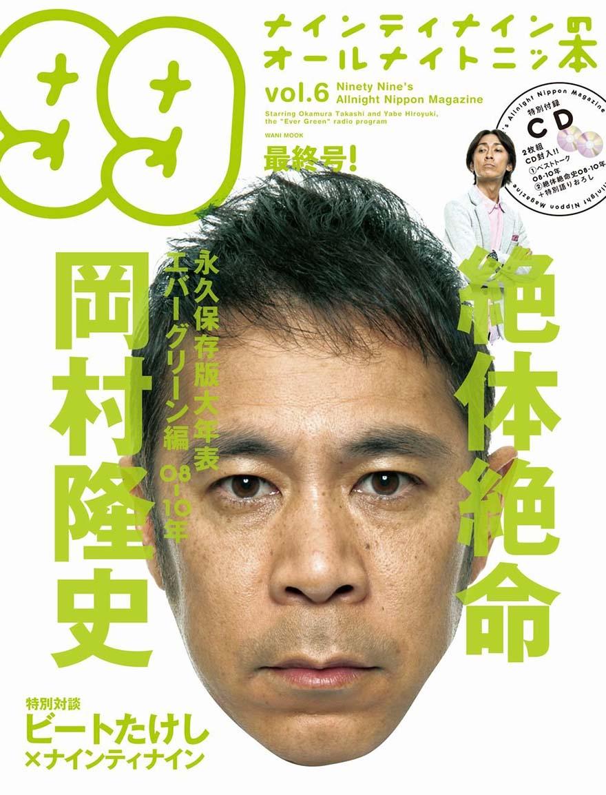okamura-image