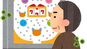 【炎上】東京都がパチンコ屋に協力金支給でブチギレ激怒「パチンコ店なんかに金渡すな」「あり得ない」「大切な税金なのに」