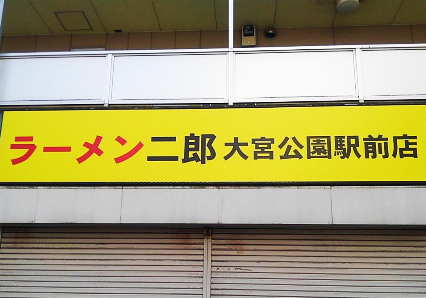 ramenjiro-ohmiyakoenekimae