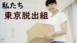 【炎上】緊急事態宣言で東京脱出する人に地方民がブチギレ激怒 / 新型コロナウイルス感染を懸念「こっち来んな!」「コロナ疎開やめて」