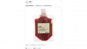 無印良品『ねり梅』シンプルパッケージが衝撃「赤血球製剤にしか見えない」と話題に