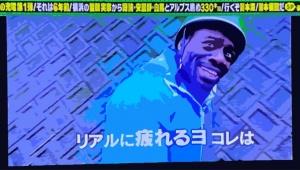 【炎上】逮捕のボビーオロゴン容疑者「出川哲朗の充電させてもらえませんか」に子供と出演 / 芸能界復帰は絶望的「ボビー見納めになる」