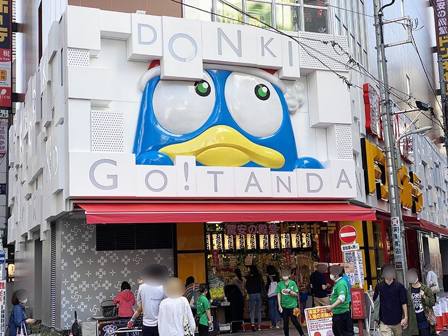 donki-gotanda5