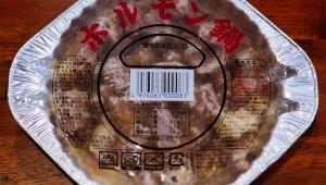 【大好きグルメ】ローソンの冷凍食品でいちばん好き / ナガラ食品のホルモン鍋がウマすぎていっぱい好き
