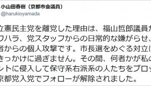 【炎上】福山哲郎議員のパワハラをネットで暴露 / 京都市会議員「私が離党した理由はパワハラ嫌がらせ個人攻撃」