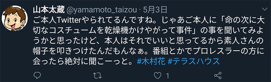 kimura-hana-yamamoto-taizo2