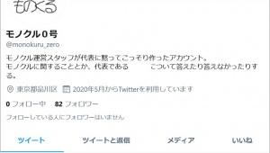 【問題視】ニンテンドースイッチ売りの少女のTwitterアカウント乗っ取りか / 社長のプライベート情報暴露