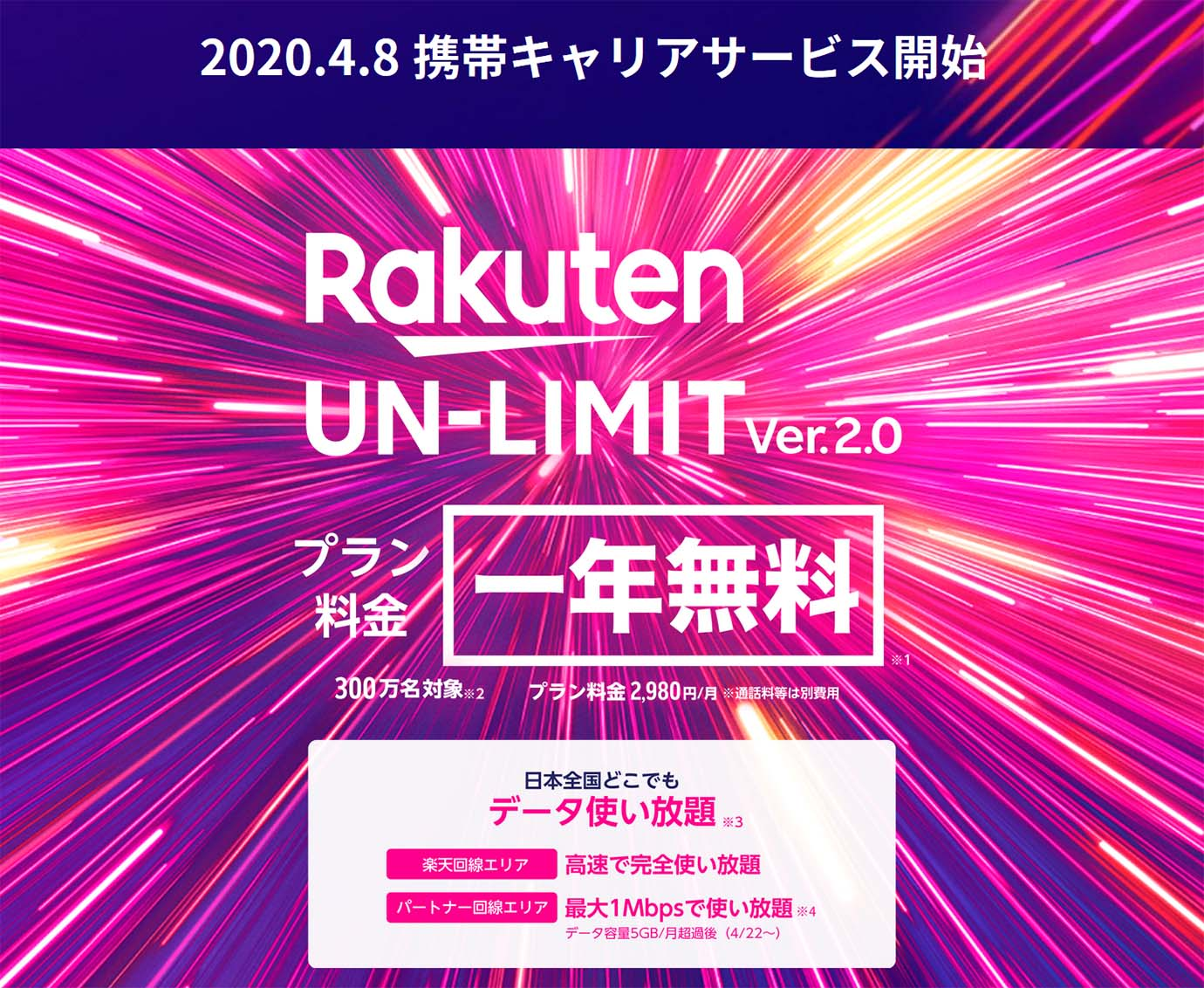 rakuten-mobile-un-limit