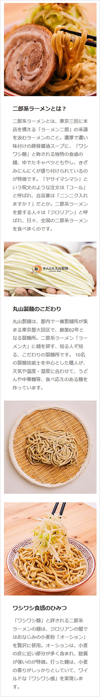 ramen-jio-kei2