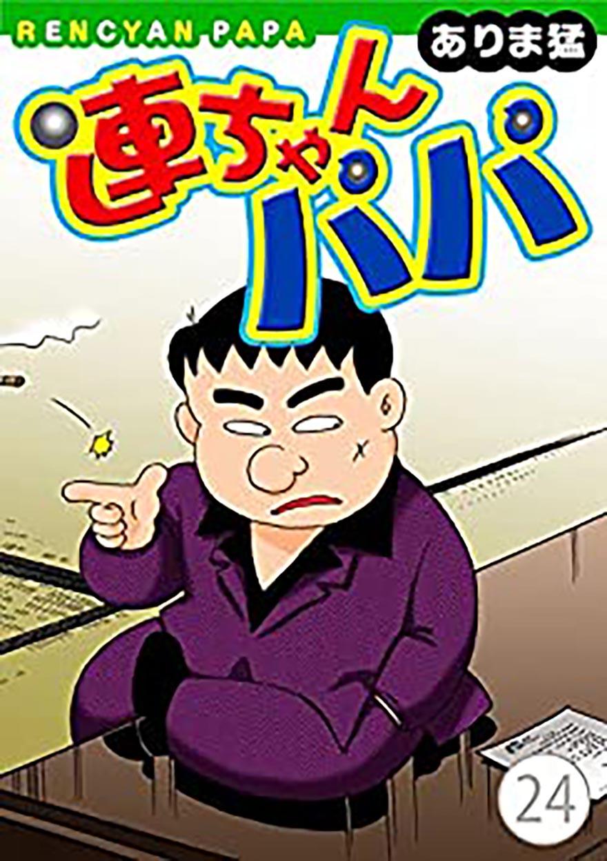 renchan-papa-kuzu3