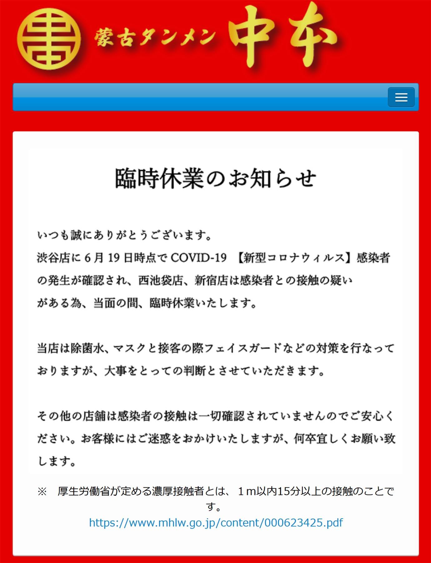 mouko-tanmen-nakamoto1