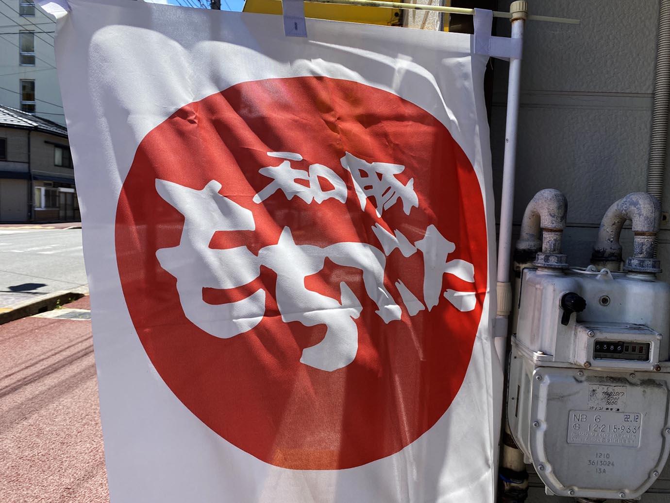 ramen-jiro-niigata-buta5