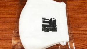 【衝撃】ラーメン二郎の公式マスク発売決定! めちゃカッコイイ「モテるマスク」「Supremeに匹敵するブランド化」