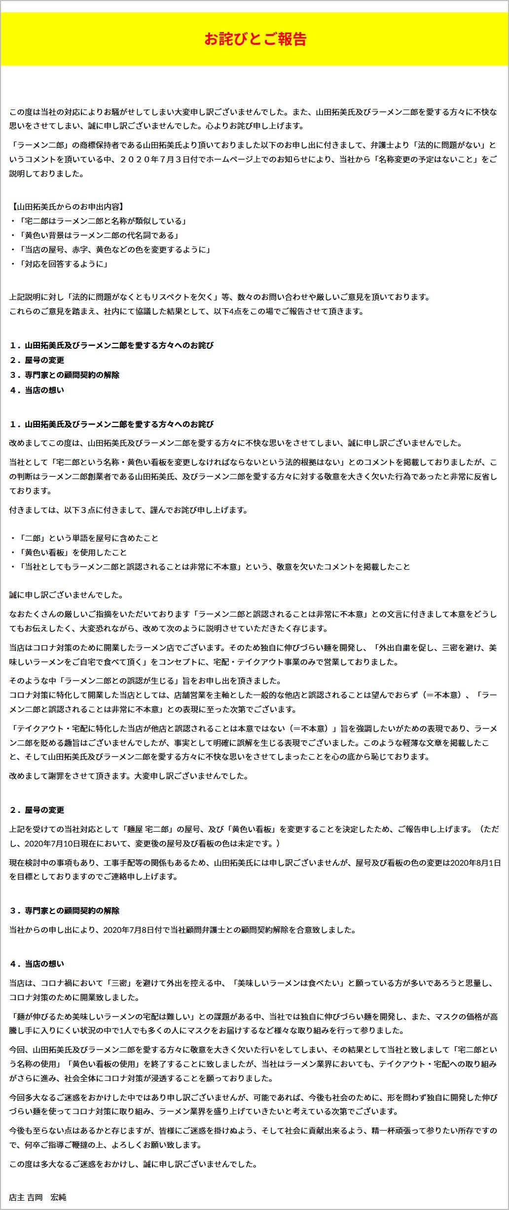 takujiro-gomenasaishita1