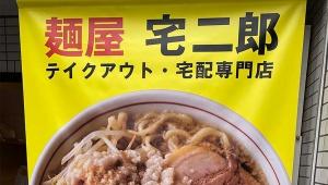 【話題】ラーメン二郎に怒られた二郎インスパイア店「宅二郎」がいよいよ8月1日に店名変更! 多くの人が注目