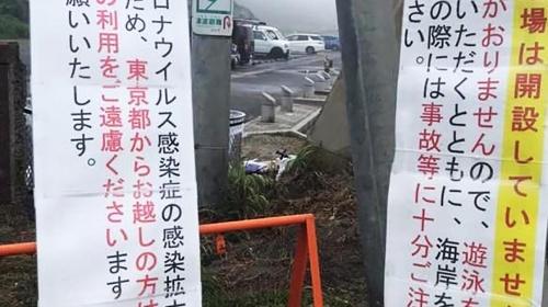 【炎上】日立市役所が「東京都民の駐車場利用禁止」看板掲げて猛烈バッシング / 差別的な行為と判断