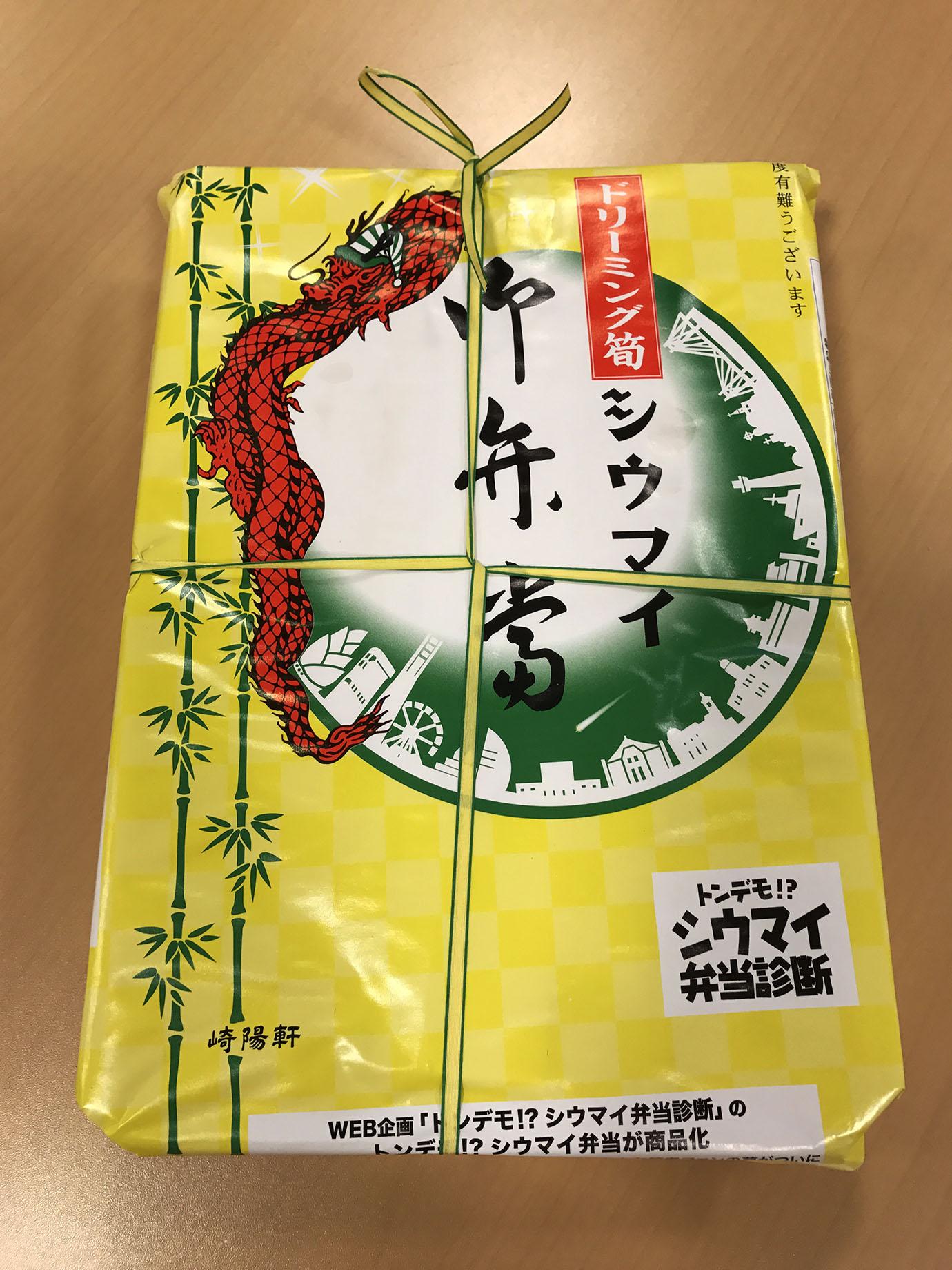 kiyoken-shiumai-takenoko4