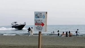 【衝撃】鎌倉の海水浴場にパーティーピーポーが船で侵入する動画 / 海水浴客が危険状態で大炎上「逮捕されたとの情報」