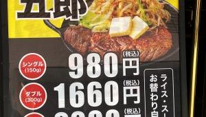 【衝撃】ラーメン二郎インスパイアのステーキ誕生! ステーキ五郎が大注目「ヤサイアブラマシマシ」