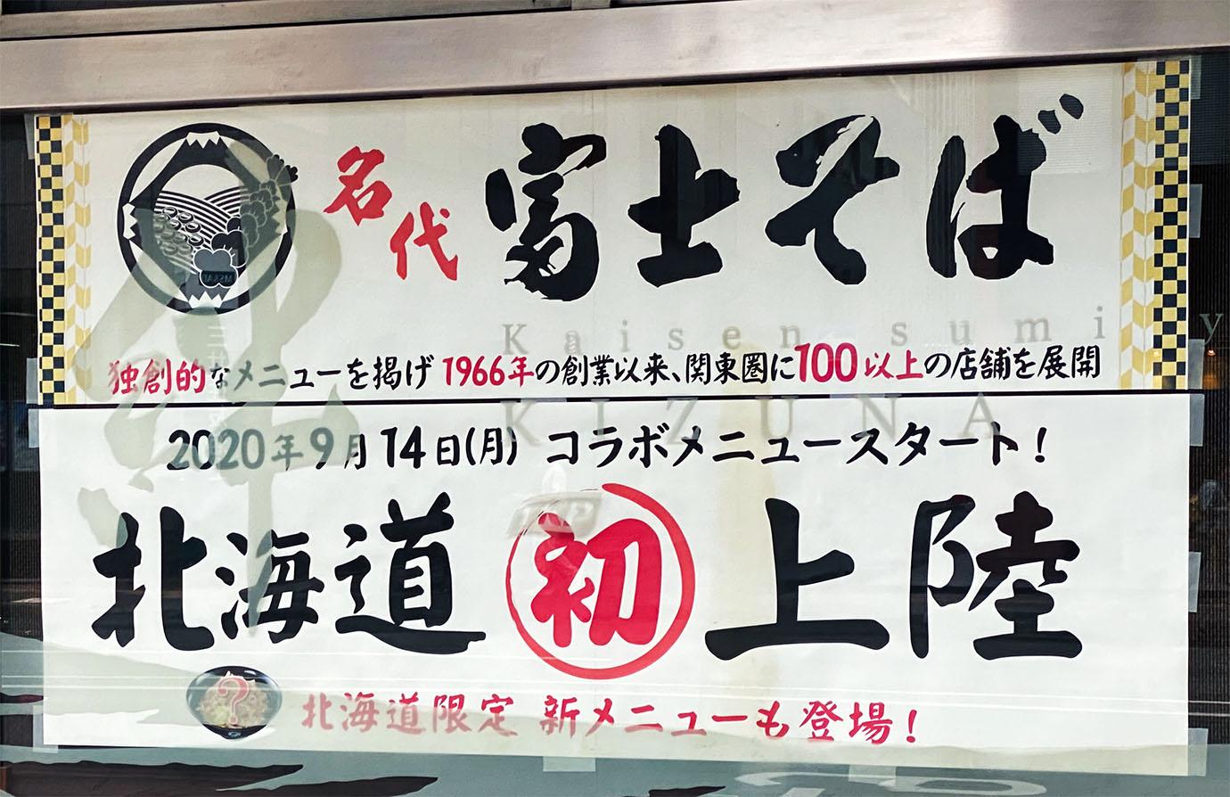 fujisoba-hokkaido-sapporo3