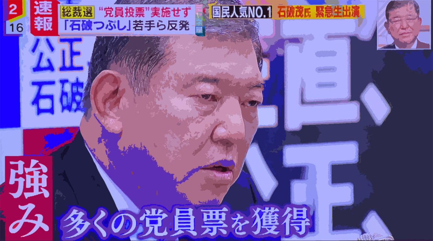 image-ishiba-miyane1