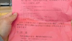 【衝撃】JAL系に第二の「飛行機マスク拒否客」現れる / マスクアレルギー客の搭乗拒否か「強要罪で被害届を出す」